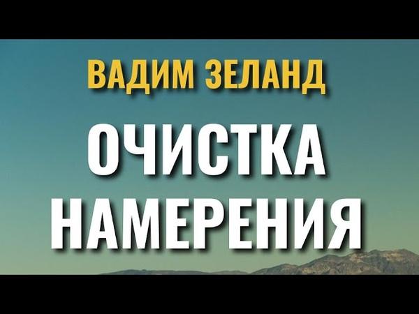 44 Вадим Зеланд - Очистка намерения. Непостижимая и огромная сила.
