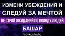 БАШАР Дэррил Анка ~ МЕЧТЫ и УБЕЖДЕНИЯ ОЖИДАНИЯ TsovkaMedia