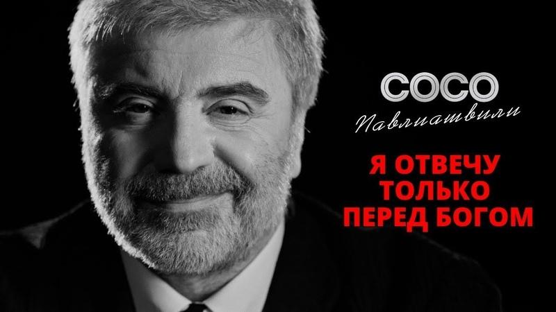 Сосо Павлиашвили - Я отвечу только перед богом | Официальное видео 2019 » Freewka.com - Смотреть онлайн в хорощем качестве