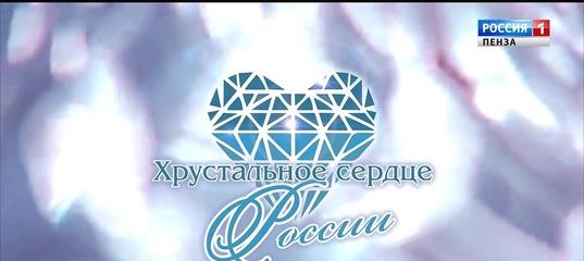 Хрустальное сердце России
