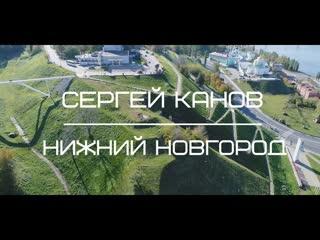 Сергей Канов - Нижний Новгород (Пародия на Тимати х Гуф - Москва)