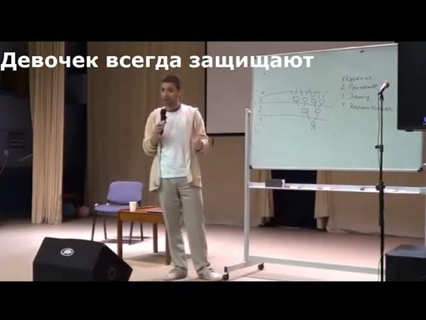 Дмитрий Смирнов Девочек всегда защищают