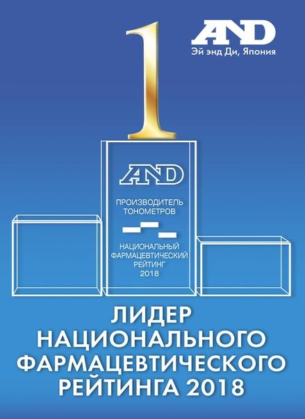 «Национальный фармацевтический рейтинг»  авторитетная ежегодная премия, учрежденная независимым маркетинговым агентством DSM Group. Рейтинг основывается на объективных показателях объемов продаж фармацевтической продукции. Для определения лауреатов аналит