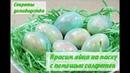 Как покрасить яйца на Пасху при помощи салфеток Радужные яйца Painted eggs for Easter