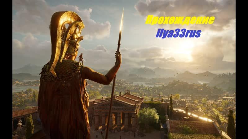 Assasins Odyssey Прохождение 7