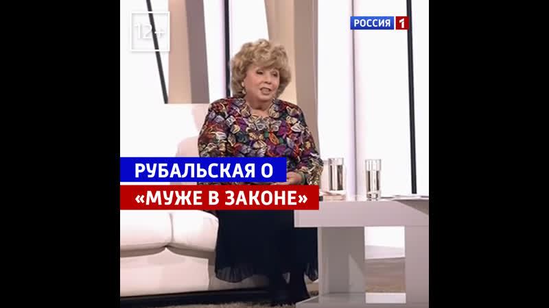 Рубальская о «муже в законе» — «Судьба человека» — Россия 1