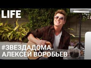 #ЗВЕЗДАДОМА. Алексей Воробьёв
