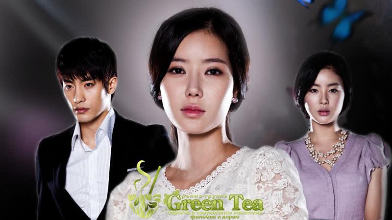 [GREEN TEA] История Кисен 31