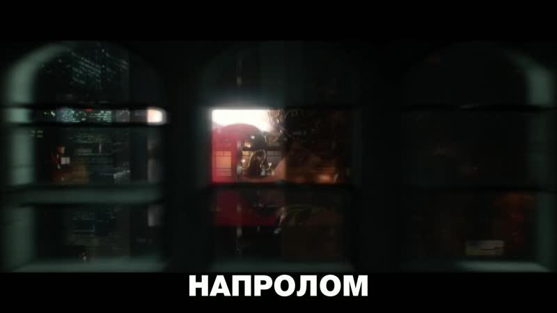 Напролом (2011) BDRip 1080p   Лицензия