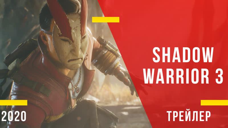 Shadow Warrior 3 анонс игры