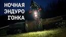 Ночная гонка в лесу на эндуро мотоциклах Финал чемпионата класс PRO