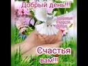 Добрый деньБудьте счастливы друзья