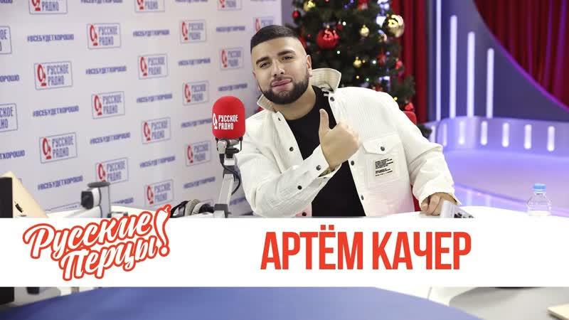 Артем Качер в утреннем шоу Русские Перцы на Русском Радио 10.12.2019