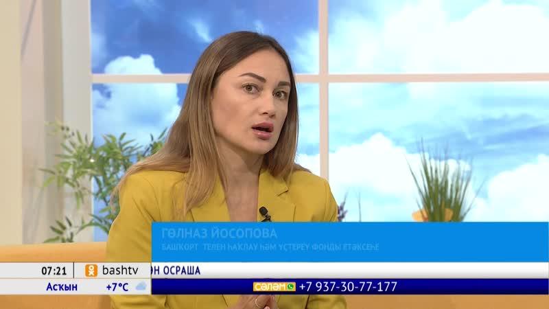 Студия ҡунағы Гөлназ Йосопова