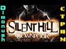 Silent Hill: Downpour Стрим прохождение 4