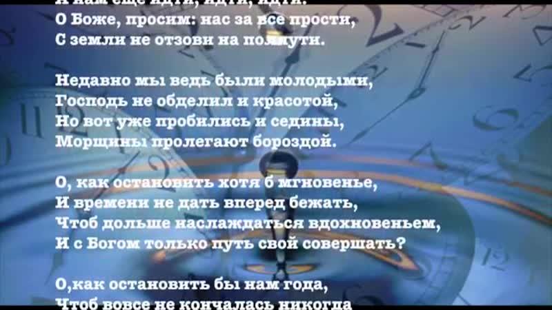 ЗА ГОДОМ ГОД ТАК БЫСТРО ПРОБЕГАЕТ - МузыкаИсполнение - Лилия Аидэмюлер