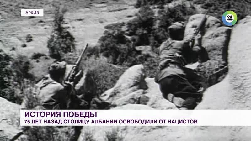 75 лет назад от немецких захватчиков освободили Тирану