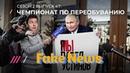 Fake News 47: позорное дело Павла Устинова, Михалков садится в лужу