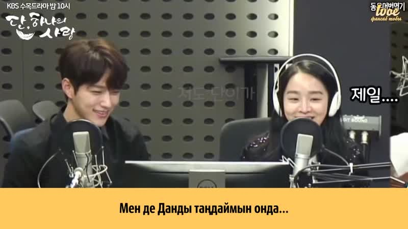 Ким Мён Су мен Шин Хе Сонның радиоға берген сұхбаты (Дан, жалғыз махаббат)