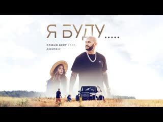 София Берг feat. Джиган - Я буду... (Премьера клипа, 2019)