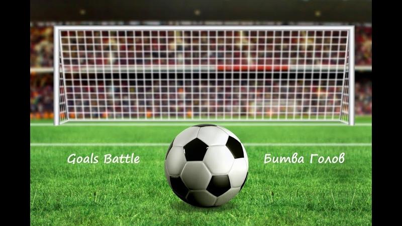 Goals Battle | Битва Голов 9