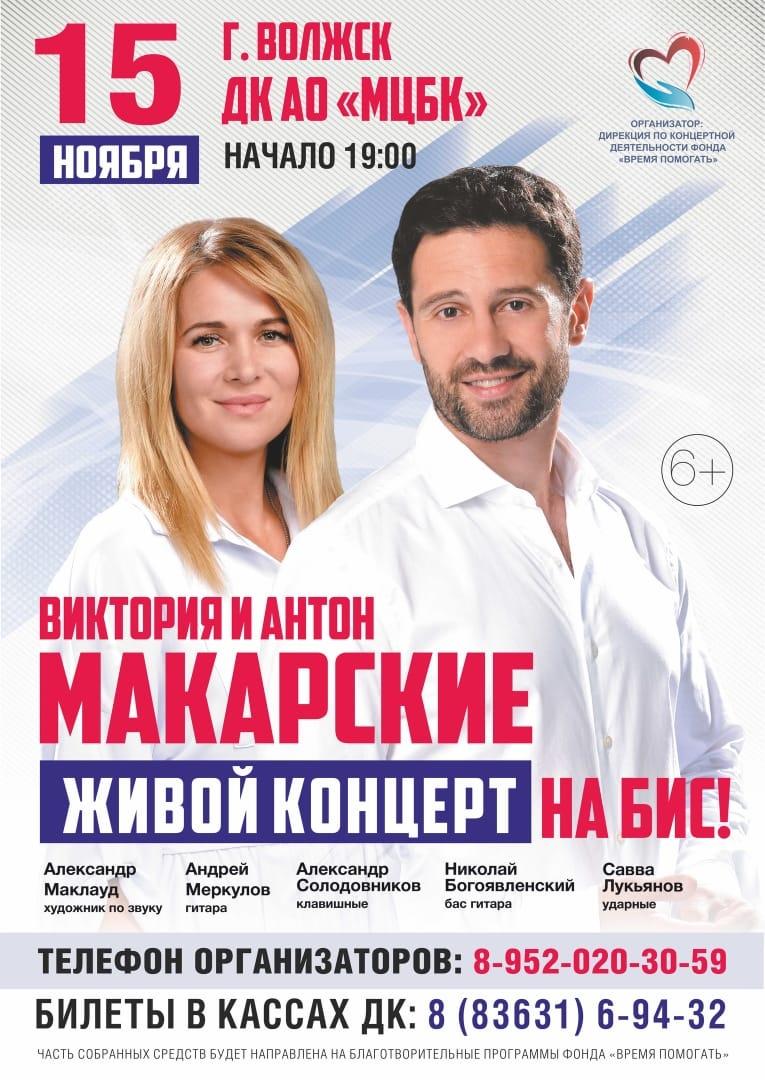 Живой концерт Антона и Виктории Макарских