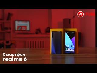 Игровой процессор и быстрая зарядка: обзор смартфона Realme 6