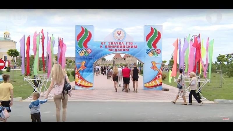 Фестиваль спорта в парке Александра Невского Доброе утро Приднестровье