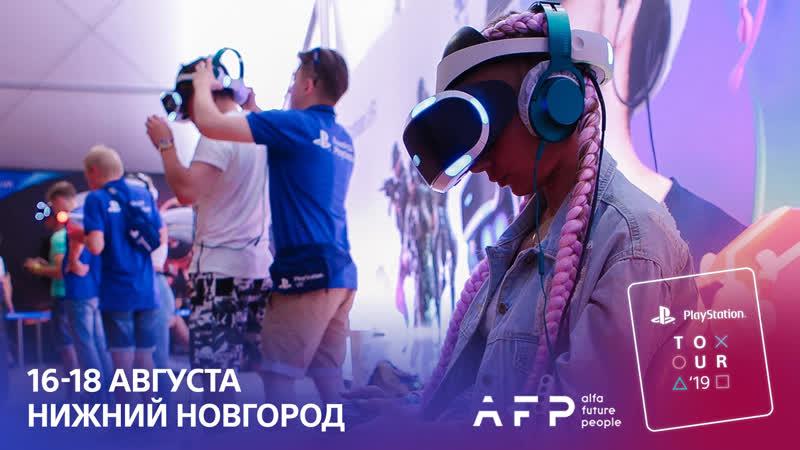 Летний тур 2019 Alfa Future People в Нижнем Новгороде 16 18 августа