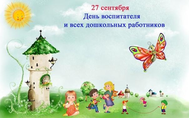 27 сентября День дошкольного работника! СЦЕНАРИИ, ПОЗДРАВЛЕНИЯ И ИГРЫ К ДНЮ ДОШКОЛЬНОГО РАБОТНИКА.