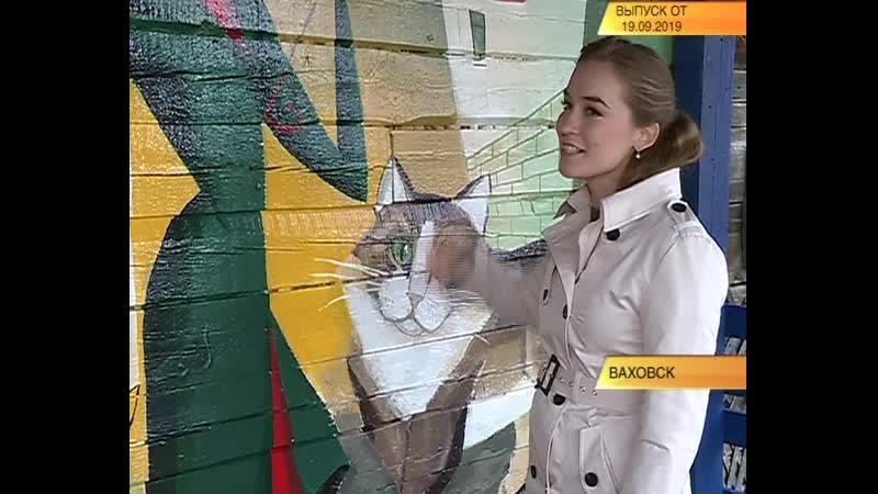 В Ваховске на одном из домов появился рисунок