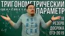 Тригонометрический параметр Резерв досрока ЕГЭ 2019 Задание 18 Борис Трушин