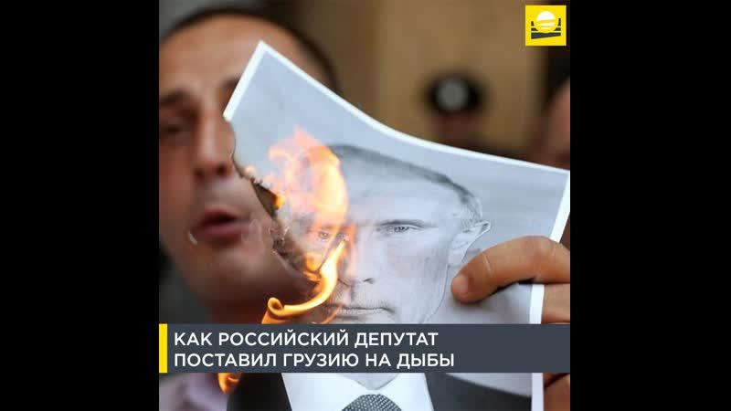 Как российский депутат поставил Грузию на дыбы