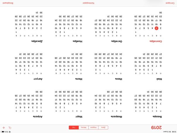 Я календарь переверну, И снова третье сентября!