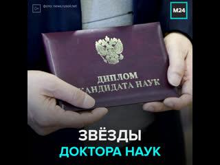 Кто из российских звёзд шоу-бизнеса обладает учёной степенью  Москва 24