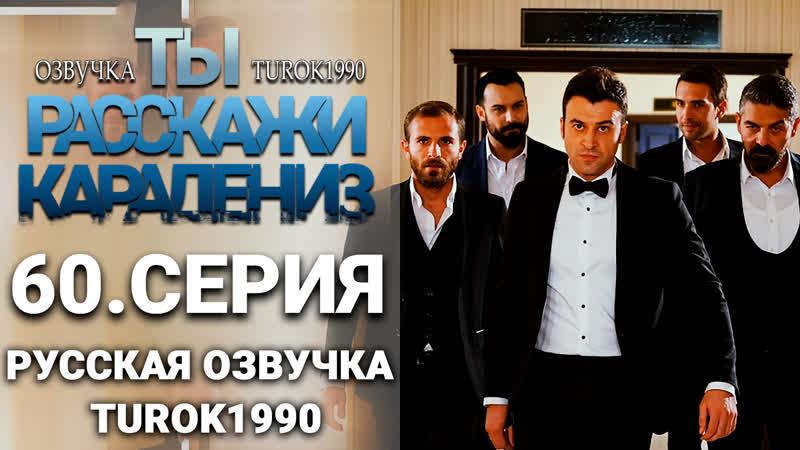 Ты расскажи Карадениз 60 серия русская озвучка turok1990