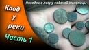 КУЧА МОНЕТ У РЕКИ ЧАСТЬ 1: XP Deus на берегу у водяной мельницы наткнулся на россыпь монет