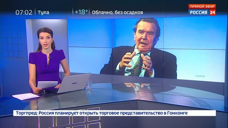 Герхард Шрёдер заявил, что присоединение Крыма к России было законным