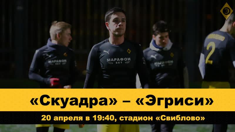 Скудра Эгриси СВАО ЛФЛ Первый дивизион 30 й тур