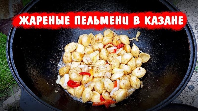 Жареные пельмени в казане Самый вкусный рецепт Fried dumplings in a cauldron