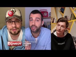 Comedy Club. Карантин Style | 3 и 4 выпуски сегодня с 20:00!
