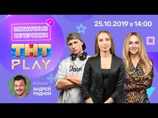 ТНТ PLAY - Пятничные вечеринки: Виктория Складчикова, Екатерина Варнава, Александр Сударев (неделя 4)