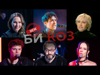 Би Коз: сериал Оккупированные, роман Дни Савелия, новый альбом Ногу свело! и IOWA в студии Дождя