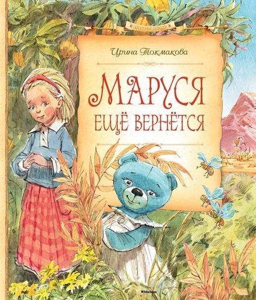 АУДИОСКАЗКА МАРУСЯ ЕЩЕ ВЕРНЕТСЯ ИРИНА ТОКМАКОВА В этой интересной сказке рассказывается о приключениях шестилетней девочки Вари в сказочной стране. Книга заставляет задуматься о том, что такое