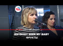 🅰️ Фрукты - Anybody Seen My Baby LIVE @ Авторадио