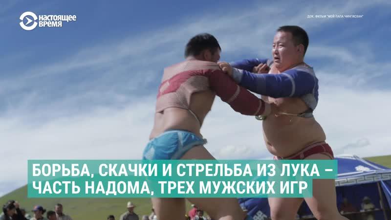 Мой папа Чингисхан. Режиссер Альмира Сайфуллина. Россия, 2018