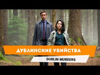 Дублинские убийства | Dublin Murders  трейлер сериала 2019