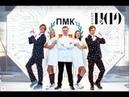Люди в белом ПМК 10 лет Агентство по организации праздников БЮРОevent