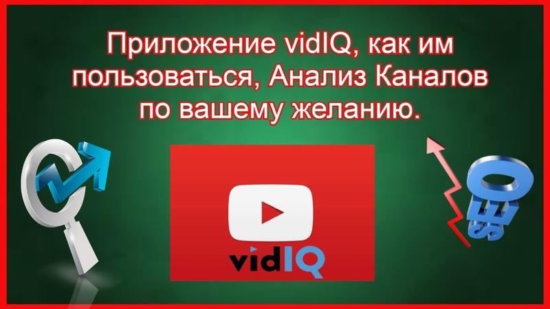 СЕО Приложение vidIQ Как им пользоваться Анализ Каналов по вашему желанию
