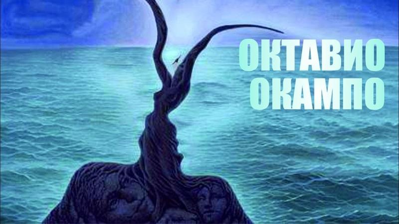 Мастера оптических иллюзий. Октавио Окампо. Мексиканский художник сюрреалист. МУЗЫКА